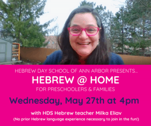 Hebrew at Home